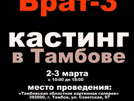 """Кастинг в художественный фильм """"Брат - 3"""""""