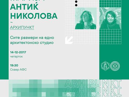 Архипункт на Архитектонски факултет Скопје | 14.12.2017
