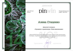 pinwin_diploma_14season.jpg