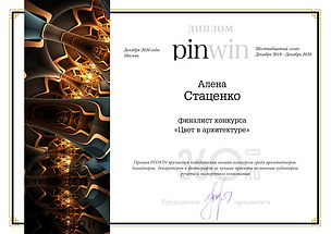 pinwin_diploma_16.jpg