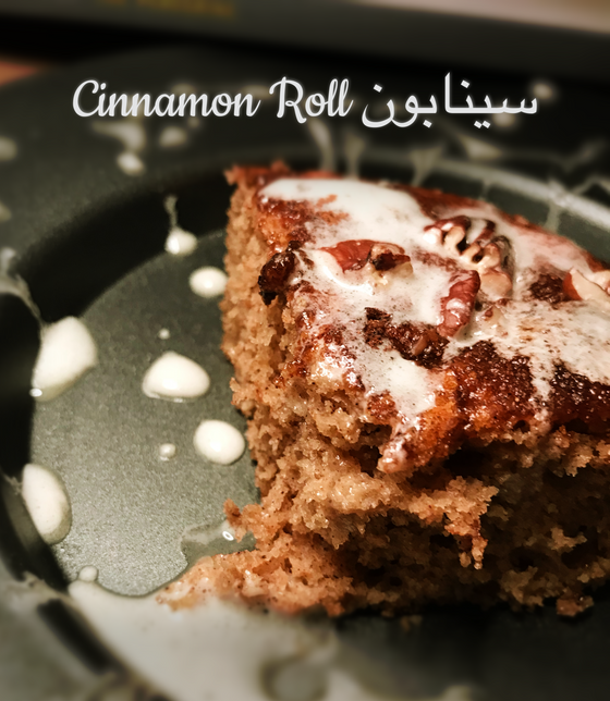 Protein Cinnamon Rolls   سينامون مع بودرة البروتين