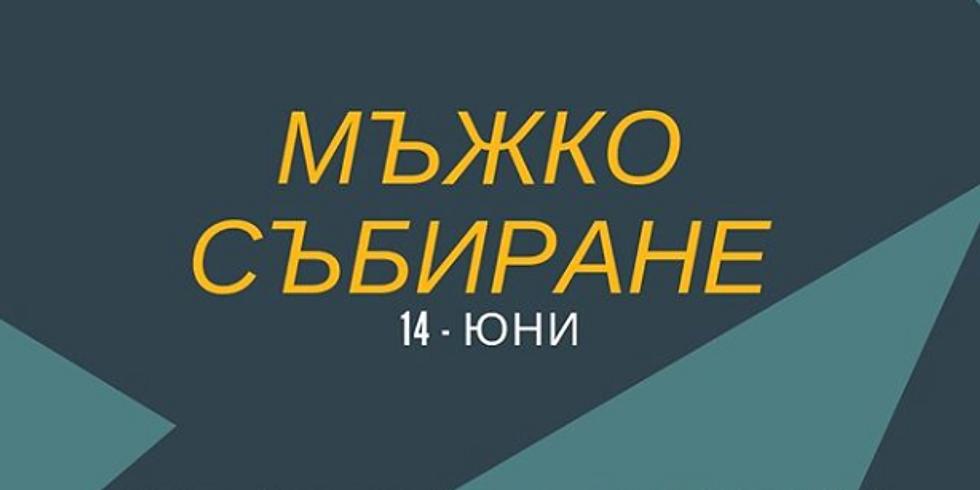 Мъжко събиране // град Банкя