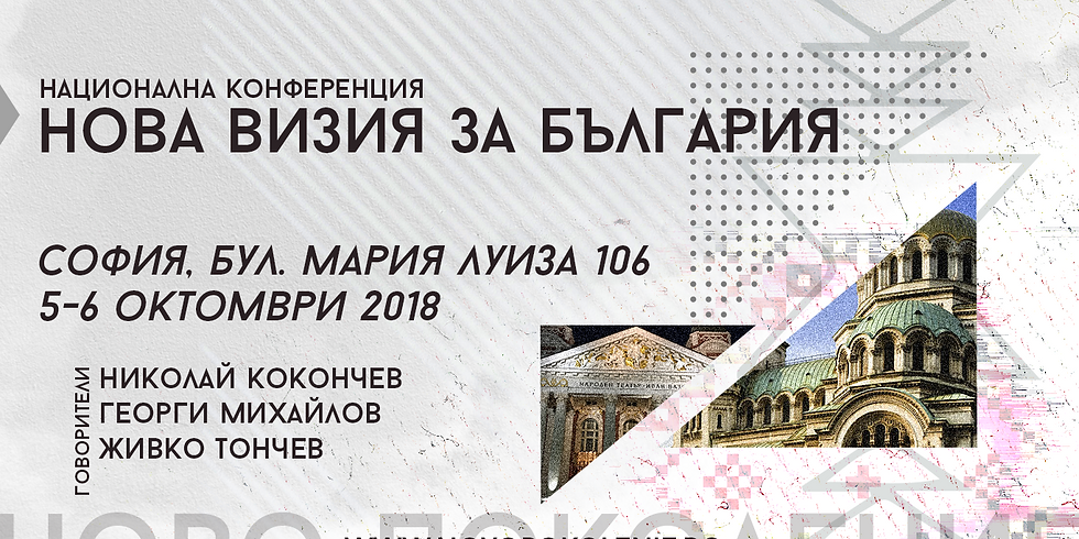 Национална конференция Нова Визия за България