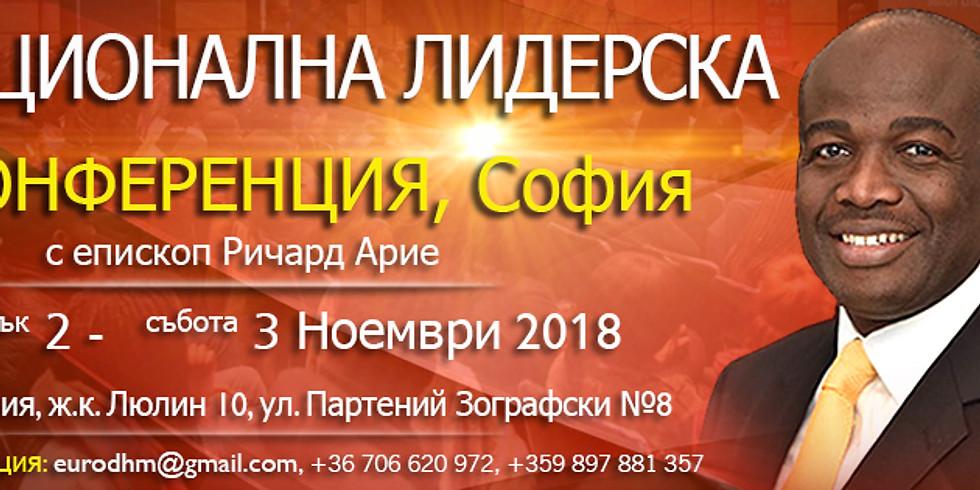 Национална лидерска конференция