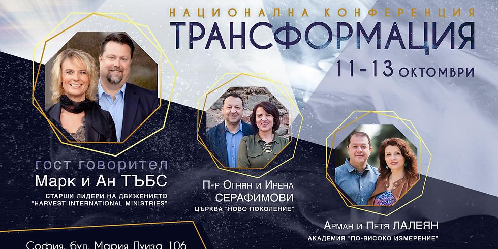 Национална конференция Трансформация