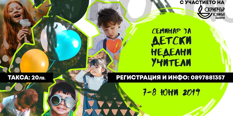 Семинар за детски неделни учители