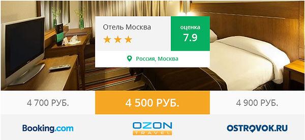 www.berubilet.ru/hotel бронирование отелей