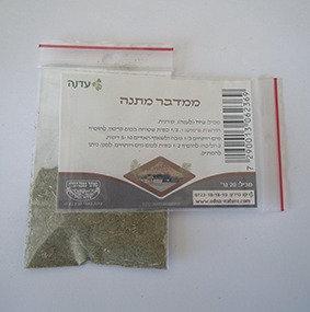 ממדבר מתנה- אבקה