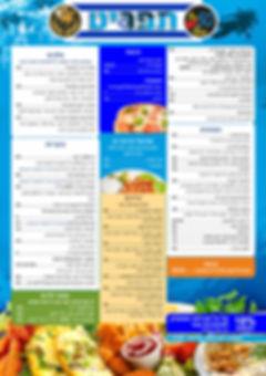 MENU_HEB_Food.jpg