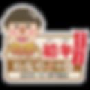 inari_hatsuuma_A1_3.png