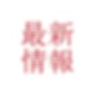 最新情報_ アイコン.001.png