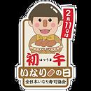 inari_hatsuuma_A1_2.png