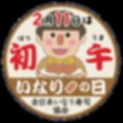inari_hatsuuma_A2_1.png