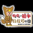 inari_hatsuuma_C3.png