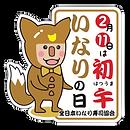 inari_hatsuuma_C2.png