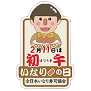 inari_hatsuuma_A2_2.png