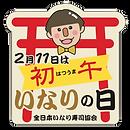 inari_hatsuuma_B1.png