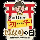 inari_hatsuuma_B2.png