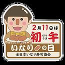 inari_hatsuuma_A2_3.png