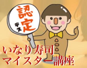 いなり寿司マイスター講座_最新情報ページアイコン用.001.png