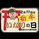 inari_hatsuuma_B3.png