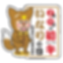 inari_hatsuuma_C1.png