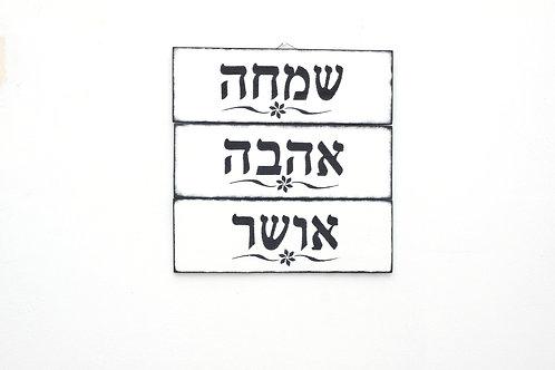שלישיית שלטים עם מסרים