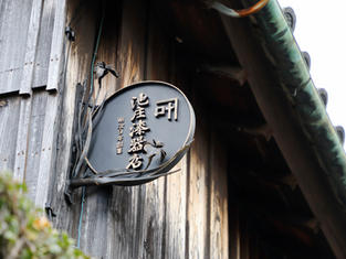 池庄漆器店