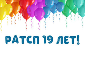 РАТСП – 19 лет: рост и развитие. Итоги года!