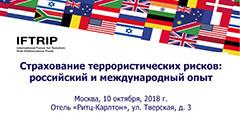 Конференция «Страхование террористических рисков: российский и международный опыт»