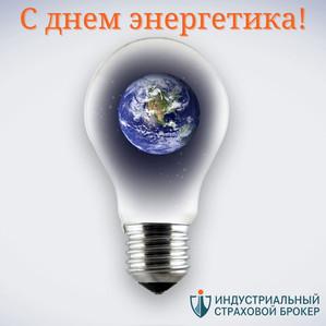 Дорогие коллеги, партнёры, друзья - энергетики!