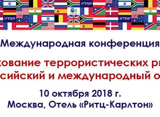 Страхование террористических рисков: российский и международный опыт
