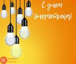 Поздравляем всех работников отрасли с профессиональным праздником – Днем энергетика!