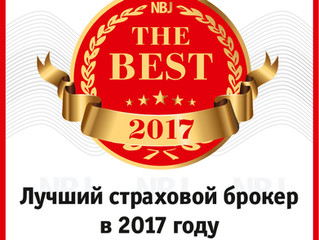 «Индустриальный страховой брокер» признан лучшим страховым брокером 2017 года