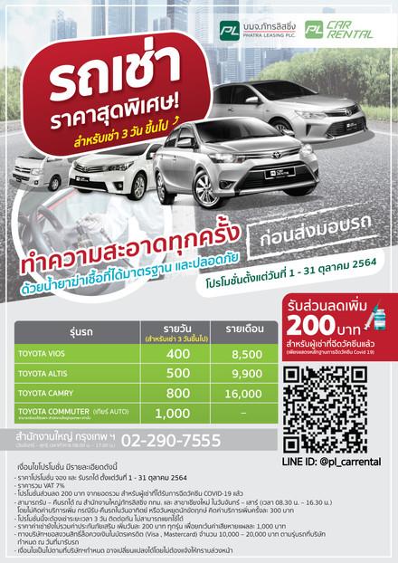 รถเช่าราคาสุดพิเศษ เริ่มเพียงวันละ 400 บาท
