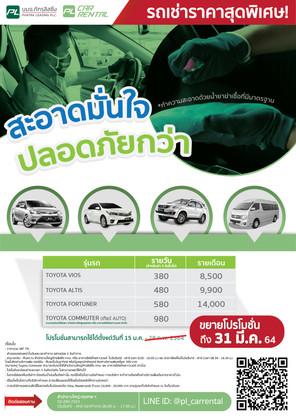 รถเช่าราคาสุดพิเศษ สะอาดปลอด ภัยมั่นใจกว่า