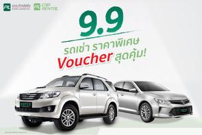 9.9 Voucher รถเช่าสุดคุ้ม เช่า 3 วัน เริ่มเพียง 1,299 บาท!!