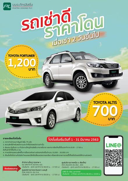 Promotion Car Rent เริ่มต้นเพียงวันละ 700 บาท