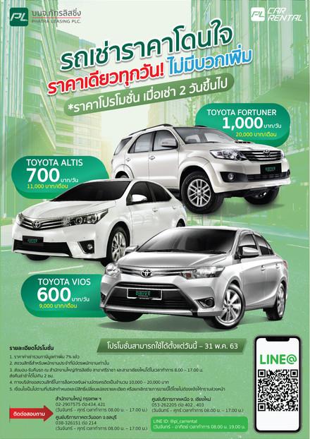 Promotion Car Rent รถเช่าราคาโดนใจ