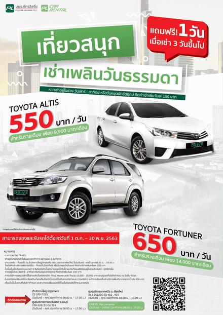 เที่ยวสนุก เช่าเพลินวันธรรมดากับ PL Car Rental