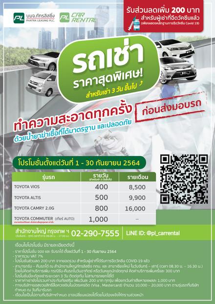 รถเช่าราคาสุดพิเศษ เริ่มเพียง 400 บาท/วัน