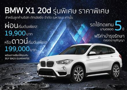 Promotion PLxBMW X1 ผ่อนเริ่มต้น 19,900 บาท/เดือน