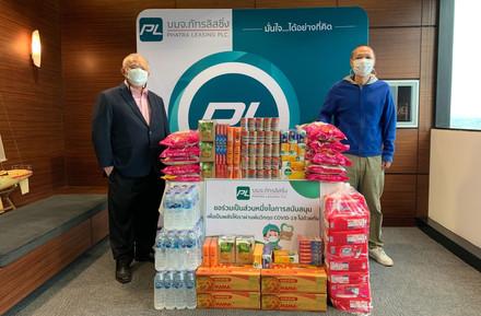 ภัทรลิสซิ่งมอบเครื่องอุปโภคบริโภค แก่สมาคมคนตาบอดแห่งประเทศไทย