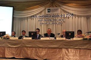 ประชุมผู้ถือหุ้นสามัญปี 2558