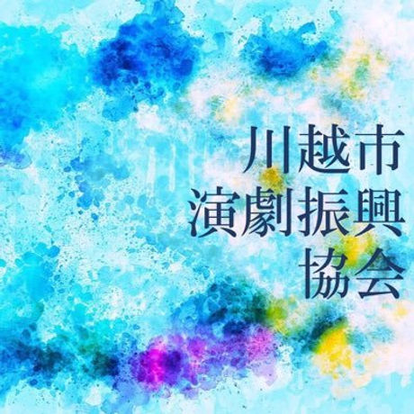 kawagoeshi.jpg