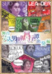 六人男世界回行譚~出発編~