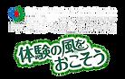 子供夢基金『体験の風をおこそう』ロゴ透過素材.png