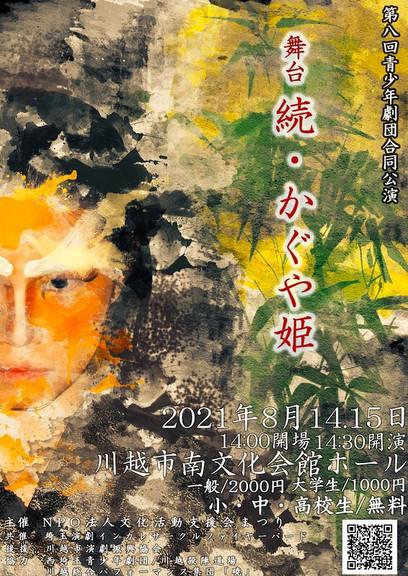 第回青少八年演劇公演【続・かぐや姫】