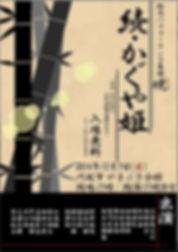 141207akatsuki.jpg