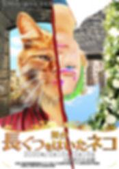 猫 HPチラシ 港町.jpg